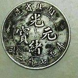 湖北省造本省光绪元宝库平七钱二分银币