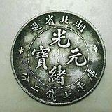 湖北省造本省光绪元宝七钱二分银币