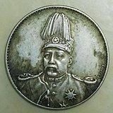 袁世凯中华帝国洪宪纪元飞龙纪念币签字版试铸银币