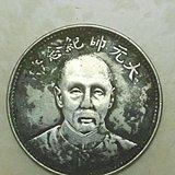 民国十七年张作霖大元帅纪念银币