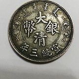 宣统三年大清银币长须龙版壹圆试铸银币