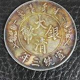 大清银币签字版 GIORGI 试铸银币 五彩
