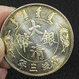宣统三年大清银币长须龙版壹圆试铸银币 五彩