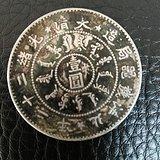 光绪二十二年北洋机器局壹圆银币