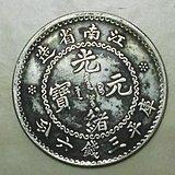 江南无纪年光绪元宝库平三钱六分试铸银币