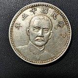 民国十五年孙中山正面像背嘉禾试铸银质样币