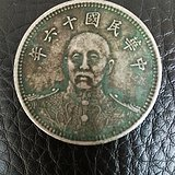 张作霖像民国十六年纪念币