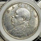 民国三年袁大头签字版银质样币