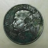 民国二十四年孙中山背双帆银币试铸样币