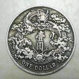宣统三年大清银币签字版 GIORGI