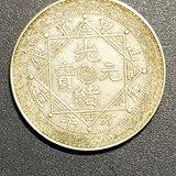 清山东庚子年官银造光绪元宝一两双龙银钱