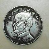 民国十八年孙中山侧面像背三帆半圆试铸样币  奥地利版
