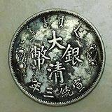 大清银币长须龙