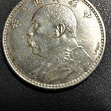 中华民国三年袁大头全侧像壹圆签字版银质样币