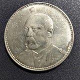 中华民国三年袁世凯七分面像嘉禾壹圆签字版银币