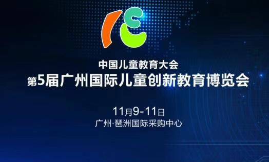 2018第5届广州国际儿童创新教育博览会