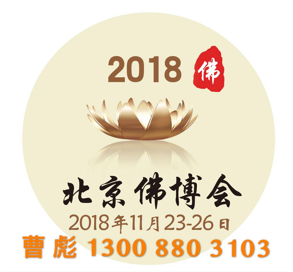 2018北京佛博会