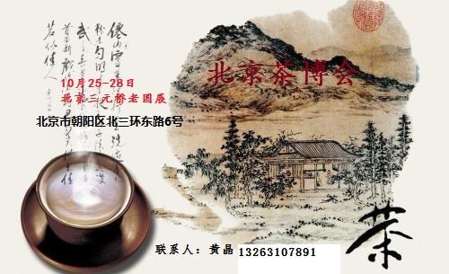 2018北京茶博会——紫砂展