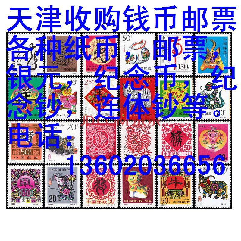 天津回收邮票天津收购邮票天津求购邮票天津邮票回收收购