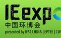 2019第二十届上海环保展览会(环博会)