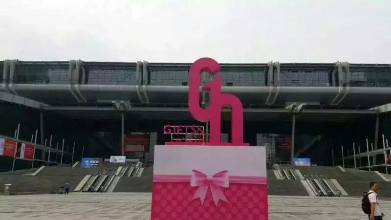 2018第二十六届中国(深圳)国际礼品及家居用品展览会