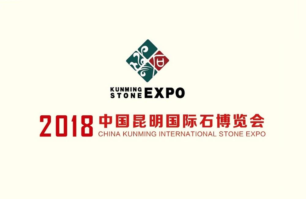2018第十二届中国昆明国际石博览会