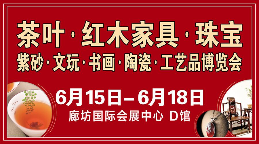 第八届廊坊红木古典家具暨紫砂、文玩、书画、陶瓷、工艺品博览会