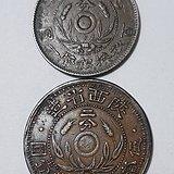 陕西省造一分 二分铜币