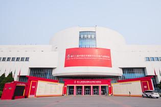 2018中国(北京)国际文化产业博览交流展示会