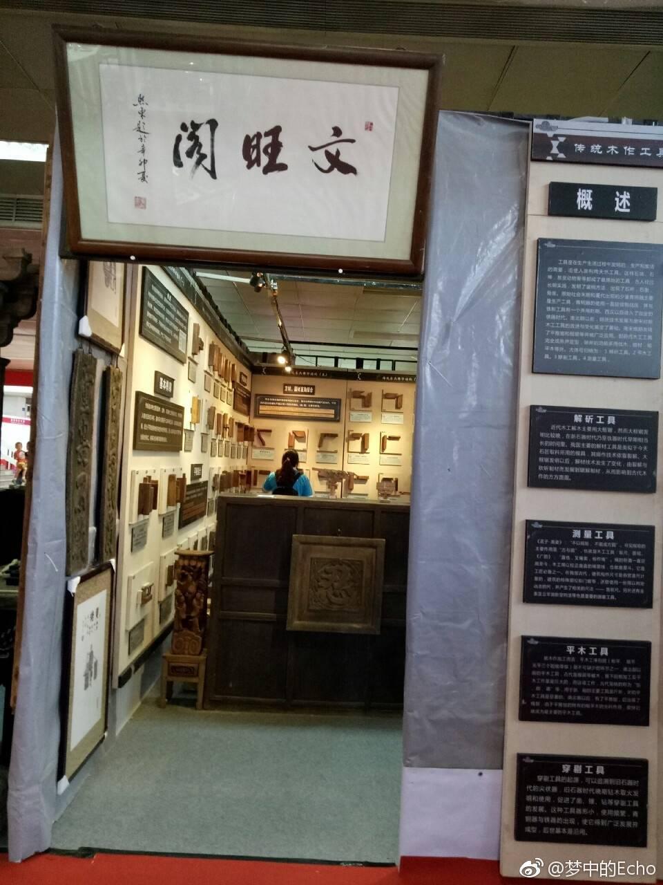 2018北京(秋季)崖柏艺术展览会
