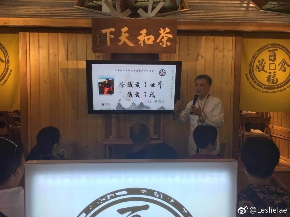 2018年北京(秋季)国际茶叶、茶具展览会