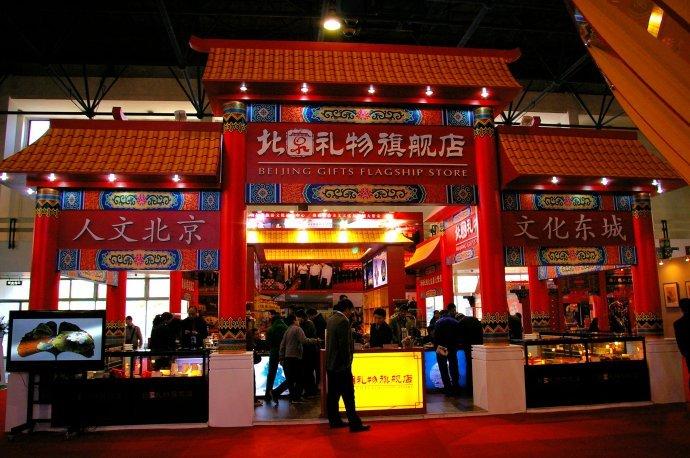 2018北京文博会|2018年北京文化产业博览会