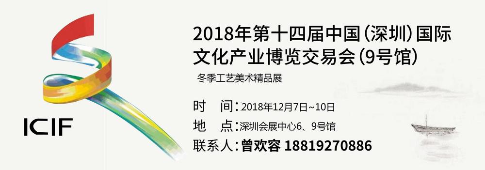 2018深圳冬季文博会 深圳冬季工艺美术精品展