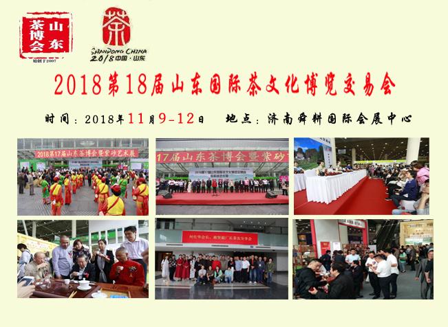 2018第18届山东济南秋季茶博会11月9日举办