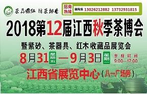 2018第十二届江西茶业(秋季)博览会暨南昌茶博会
