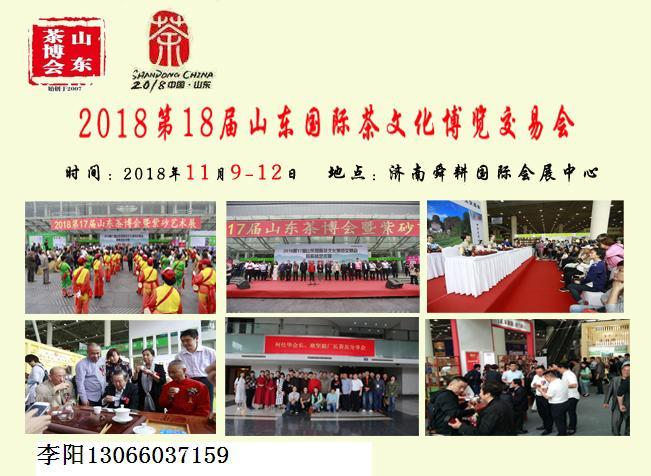 2018第18届山东济南秋季茶博会11月9举办