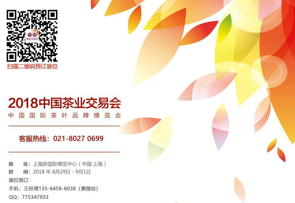 2018上海国际茶具及茶叶展览会|上海茶叶交易会