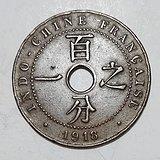 1918年法属安南百分之一铜币