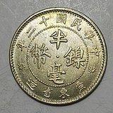 中华民国二十年广东省造半豪镍币