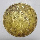 中华民国七年广东省造壹仙铜币