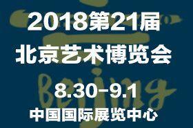 2018第21届北京国际艺术博览会