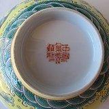 建国后景德镇精品:印线草帽款黄釉粉彩龙纹碗