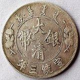 85:大清宣统三年长须龙壹圆银币