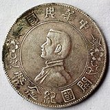 87:中华民国开国纪念币壹圆