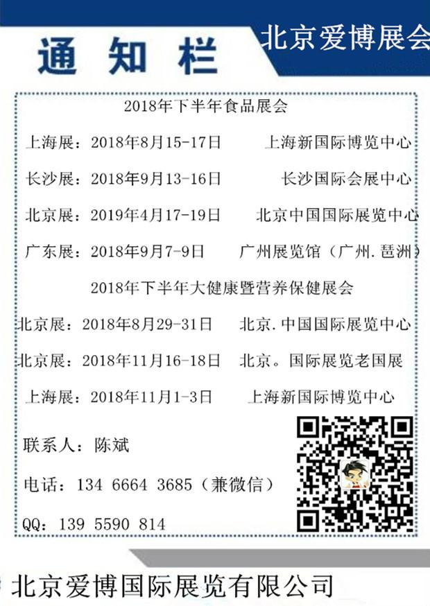 2018第20届上海国际葡萄酒及烈酒展览会