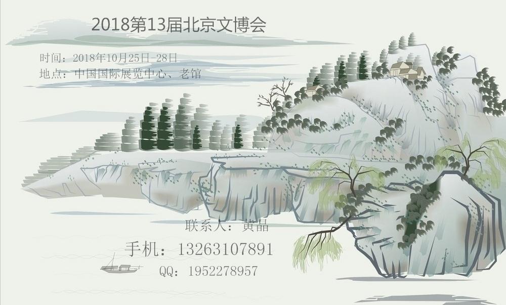2018北京文化创意产业博览会