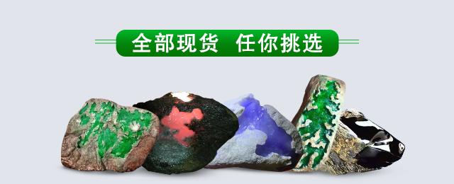 私人博物馆 翡翠原石博物馆