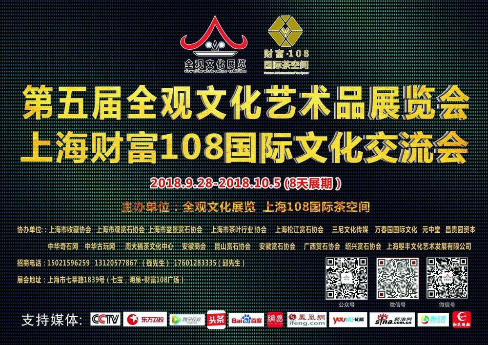 上海第五届全观文化艺术品展览会