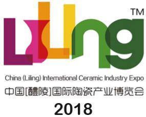 2018 年中国(醴陵)国际陶瓷产业博览会