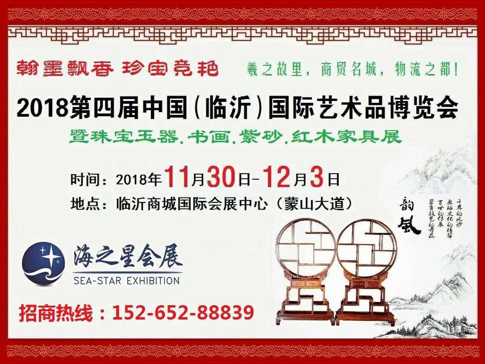 2018山东艺博会,临沂艺博会